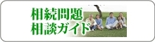 banner_souzoku-mondai.jpg
